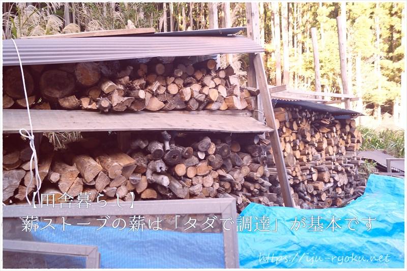 タダで薪を集める方法と運用方法
